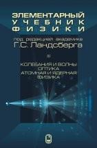 Элементарный учебник физики под ред г. С ландсберга — farmplotnik.