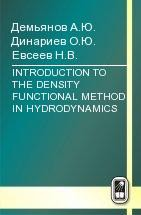 INTRODUCTION TO THE DENSITY FUNCTIONAL METHOD IN HYDRODYNAMICS
