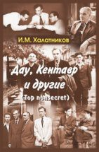 Дау, Кентавр и другие. Top non-secret